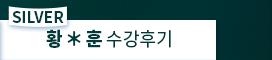 황*훈님 수강후기